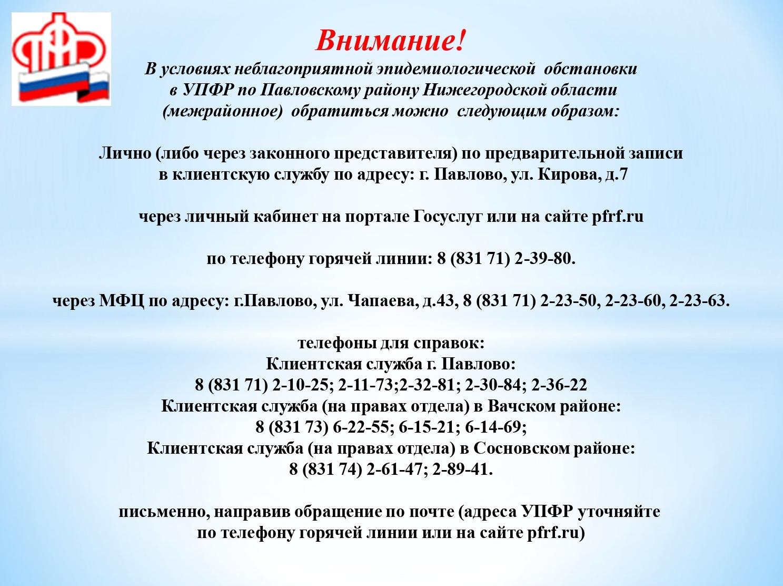 нижегородская область пенсионный фонд личный кабинет