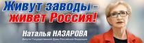 НазароваНВ