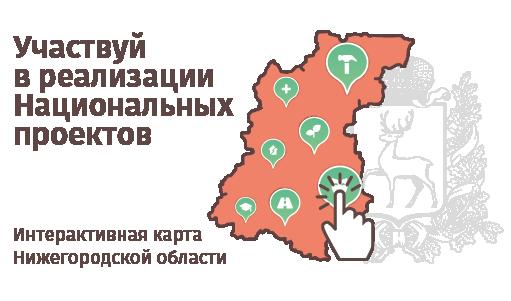 Интерактивная карта Нижегородской области