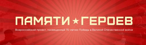 Проект «Памяти героев»